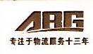 广东骜邦国际物流有限公司 最新采购和商业信息