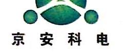 北京京安科电科技发展有限公司 最新采购和商业信息