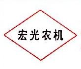 辽中县宏光农机有限公司 最新采购和商业信息