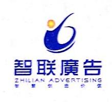 鹰潭智联广告有限公司 最新采购和商业信息