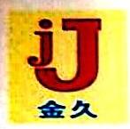 江门市新会区金久化工有限公司 最新采购和商业信息
