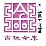 上海金礼实业有限公司 最新采购和商业信息