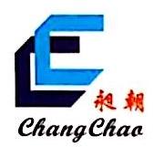 台州昶朝机械制造有限公司 最新采购和商业信息