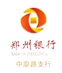 郑州银行股份有限公司中原路支行 最新采购和商业信息