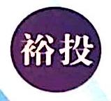 重庆裕投工商咨询有限公司