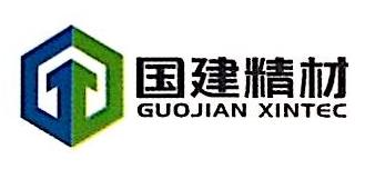 沈阳国建精材科技发展有限公司