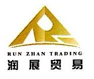 柳州市润展贸易有限责任公司 最新采购和商业信息