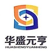 北京华盛元亨科技有限公司