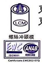 东莞济晟精密模具有限公司 最新采购和商业信息