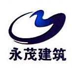 广西永茂建筑工程有限责任公司