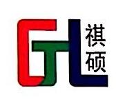 广西祺硕投资有限公司 最新采购和商业信息