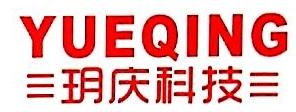 广西玥庆科技有限责任公司 最新采购和商业信息