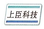 上海上臣智能科技有限公司 最新采购和商业信息