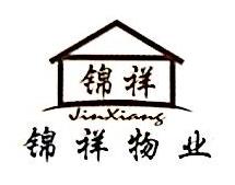 深圳市锦祥物业管理有限公司 最新采购和商业信息