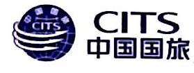 国旅(深圳)国际旅行社有限公司 最新采购和商业信息