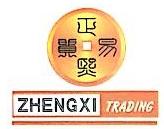 东莞市正熙贸易有限公司