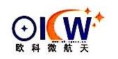 上海欧科微航天科技有限公司