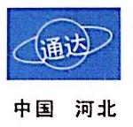 雄县通达化轻有限公司 最新采购和商业信息
