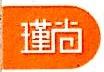 上海瑾尚电子商务有限公司 最新采购和商业信息