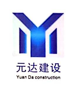 江苏元达建设工程有限公司宁波分公司