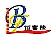 秦皇岛市佰富隆贸易有限公司 最新采购和商业信息