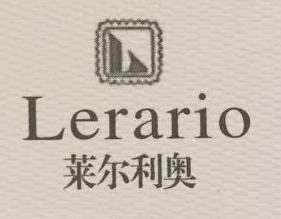 广东莱尔利奥服装有限公司 最新采购和商业信息