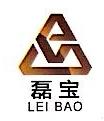 山东磊宝锆业科技股份有限公司 最新采购和商业信息