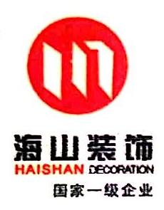 福建海山装饰装修工程有限公司厦门分公司 最新采购和商业信息