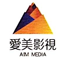 上海爱美影视文化传媒有限公司