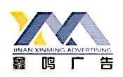 济南鑫鸣广告有限公司 最新采购和商业信息