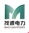河北茂源电力工程有限公司 最新采购和商业信息