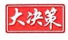 四川大决策证券投资顾问有限公司 最新采购和商业信息