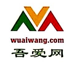 南通吾爱网络有限公司 最新采购和商业信息