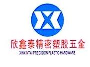 中山欣鑫泰精密塑胶五金制品有限公司 最新采购和商业信息