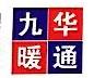 连云港市九华暖通设备工程有限公司