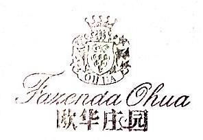三明市欧华酒业贸易有限公司 最新采购和商业信息