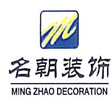 北京名朝装饰有限公司 最新采购和商业信息