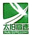山西太旧高速公路管理有限责任公司 最新采购和商业信息
