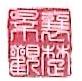 杭州襄楚景观设计有限公司 最新采购和商业信息