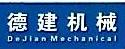 浙江德建机械有限公司 最新采购和商业信息