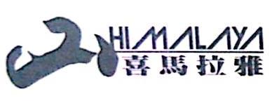 深圳市喜马拉雅贸易有限公司 最新采购和商业信息