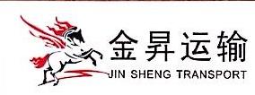 东源县金升运输有限公司 最新采购和商业信息
