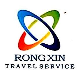 深圳市荣新旅行社有限公司 最新采购和商业信息
