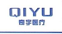 南京奇宇医疗科技有限公司