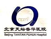 北京天坛普华医院有限公司 最新采购和商业信息