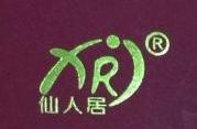 永康市神仙居工贸有限公司 最新采购和商业信息