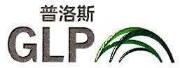 普洛斯投资管理(中国)有限公司