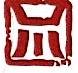 广州宏鼎装饰设计工程有限公司 最新采购和商业信息