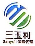 河北三玉利保险代理有限公司