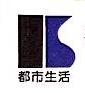 杭州华商都市生活用品有限公司